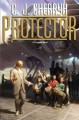 Go to record Protector : a Foreigner novel