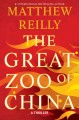 Go to record The great zoo of China