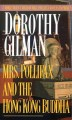 Go to record Mrs. Pollifax and the Hong Kong buddha.