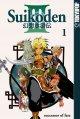 Go to record Suikoden III : successor of fate = Gensō suikoden